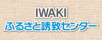 IWAKIふるさと誘致センター