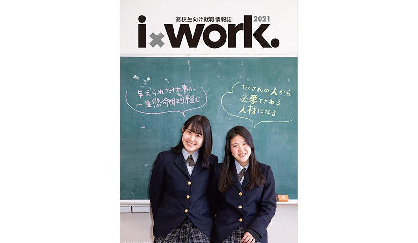 i×workの表紙