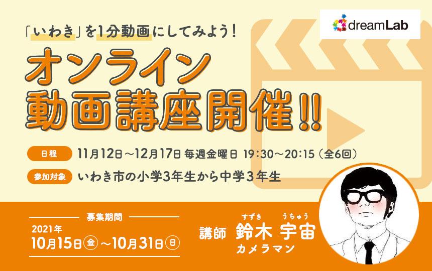 オンライン動画講座開催